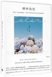 《度度鳥》濟州島色Colors of Jeju:收藏一年的島嶼顏色,濟州四季│精誠資訊│食癮,拾影│全新│定價:390元