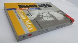 自由與命運【立緒-羅洛.梅-B11066】9789570411188【讀書館】二手書舊書到府收購