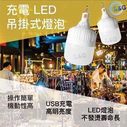 L&G 充電LED吊掛式戶外燈 3段亮度調節 停電夜市燈 擺攤地攤照明燈 應急戶外燈  LED防水露營燈 緊急照明燈