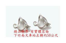 [DIY材料]5058~三角夾式耳環~一包10對賣100元~66對500元~無耳洞的福音[竹南]