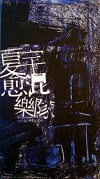 【絕版全新未拆極品珍藏】~夏宇音樂作品「夏宇愈混樂隊」雙CD(全新未拆封)