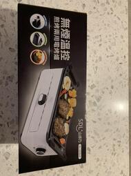 全新 【SDL 山多力】無煙 溫控煎烤 兩用 電烤爐 (SL-EP868)