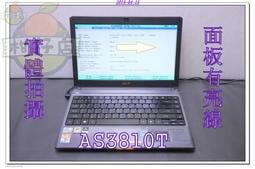 含稅 筆電殺肉機 acer Aspire AS3810T U3500 面板有亮線 小江~柑仔店