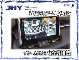 【桃園 聖路易士】 JHY 19~TOYOTA RAV-4 安卓專用機 (支援原車360度環景系統) 內建導航