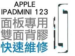 APPLE 蘋果 IPAD MINI 1 2 3 觸控面板專用背膠 粘膠 雙面膠 4件組【台中恐龍電玩】