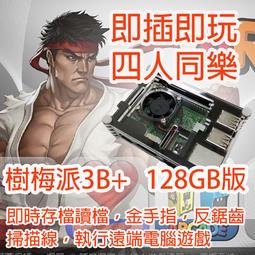 【Insert Coin】 樹莓派3B+ 128G版 懷舊遊戲 模擬器 街機 比月光寶盒 潘多拉盒 小雞7S 更強