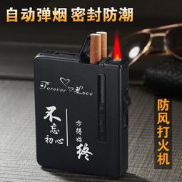 裝煙盒20支帶打火機 一體創意防風 個性自動彈煙 便攜式菸盒 定制刻字 打火機 煙盒 煙盒打火機 自動彈菸盒打火機