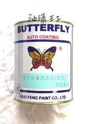 <油漆王子> 合金 底漆 灰色 4:1 硬化劑 不變黃 PU 自乾 國豐 蝴蝶 鋼 鍍鋅 鋁合金 不鏽鋼 金屬表面處理劑