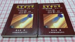 【心安齋】《高等會計學》(上下冊合售)│台灣西書│吳文清│民84 八成新D1