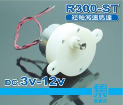 R300-ST 減速電機 DC.3v-12v 高/中/低速馬達 【5mmD軸】轉盤馬達 可正反轉馬達 微靜音馬達