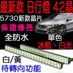 『J光電』 升級款 爆亮 5730 42晶 雙色 日行燈 帶轉向 防水 雙色日行燈 COB 5630 雙色方向燈 方向燈