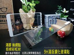 【全膠】Huawei Nova 3 3i Nova3i Par-LX9 9H鋼化玻璃保護貼 滿版 無彩虹紋 黑