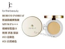 『JC shop』BEBECO 輕盈防曬蜜粉餅 SPF50+ PA+++ INOREAF 韓國原裝進口 自然膚色 亮膚色