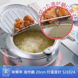 【樂活先知】《現貨在台》日本 味樂亭 油炸鍋 20cm 付鍋蓋 付溫度計 SJ1024