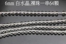天然 白水晶 散珠 6MM 1串64顆 半成品 手工 飾品 diy 水晶 玉石