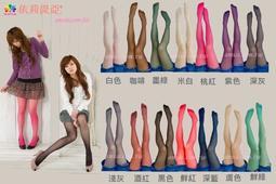 【全新品】■台灣製造■玩Color美姬透明彩色褲襪/絲襪(物品可挑色)