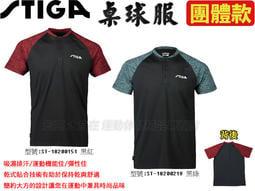大自在 含稅附發票 STIGA 桌球衣 團體款 短袖 桌球服 短T 乒乓球衣 排汗衫 吸濕排汗 ST-18200