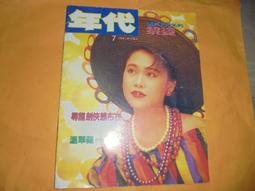 阿騰哥二手書--民國83年出版年代雜誌--溫翠蘋.黎姿.李美鳳.王菲共1本