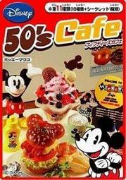 【晴空島】Disney 迪士尼 米奇 咖啡廳 50週年 絕版食玩