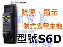 祥銘Dr.Storage漢唐除濕、顯示一體式省電主機S6D