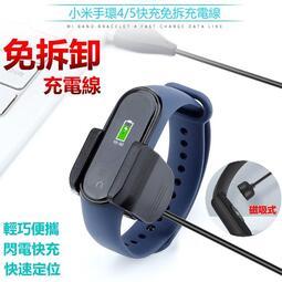 小米手環充電線 充電夾 免拆充電線 磁吸 充電線 充電器 充電夾 夾子小米錶帶 小米手環4 小米手環5 小米5