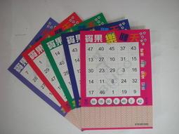 賓果卡片~BINGO大賓果.小賓果遊戲卡.大樂透卡片.春酒開獎機團康遊戲號碼卡 (二合一)