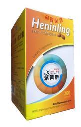美國 葉黃素 Heninling 合您靈 II  含 蝦紅素 玉米黃素 納豆 胡蘿蔔素 山桑子 黑莓 金盞花