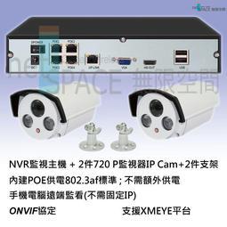 4路監視主機NVR POE供電含2支720P監視器2個支架不需固定IP