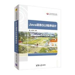 【偉瀚 程式12TS】全新現貨 Java語言GUI程式設計 書少請詢問9787302503873清華(簡體書)