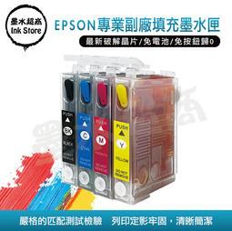 【墨水超商】EPSON 73N 填充墨水匣/小供墨/最新晶片/TX300/TX410/TX550W/TX610