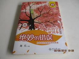 中興舊書老唱片~~380【新科學读本--絕妙的错误】刘兵主編 2007年北京大學出版社