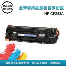 【墨水超商】HP283A 83A CF283A 碳粉匣/M125a/M127/M127fs/M127fn/M127fw