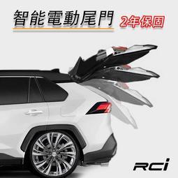 【智能電動尾門】TOYOTA RAV4 5代 電動尾門 上電吸 雙桿設計 腳踢感應 二年保固