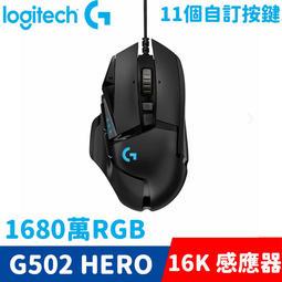 【 24H火速出貨】羅技 Logitech G502 Hero 電競滑鼠