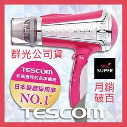 【24H出貨】公司貨 TESCOM 960TW 雙氣流風罩 負離子吹風機 粉色 一年保固