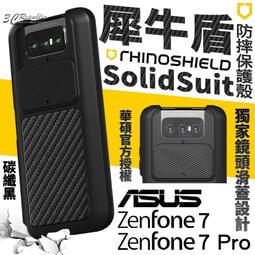 犀牛盾 Solidsuit 碳纖維 防摔殼 手機殼 保護殼 適用於Zenfone7 Zenfone 7 Pro