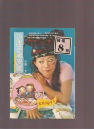 【崇文二手舊書】《小彤子黑皮書》ISBN:9579799466│線上捷遞│小彤