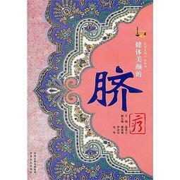 健體養顏的臍療 高希言 編 2011-11-1 中原農民出版社