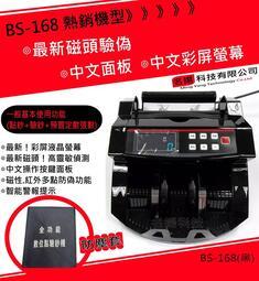 台中名揚科技《贈防塵套》最新中文彩屏面板/螢幕|最新3磁頭|全新原廠保固|BS-168 點鈔機 數鈔機 驗鈔機 點驗鈔機
