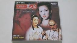 [福臨小舖](紅樓殘夢之董小宛 吳冠易.高曉蝶:主演 2VCD 正版VCD)