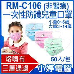 【小婷電腦*口罩】台灣現貨 全新 RM-C106一次性防護兒童口罩 50入/包 3層過濾 大童小童 小狗骨頭(非醫療)