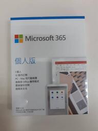 (全新公司貨未拆)Microsoft office 365 個人版盒裝無光碟一年