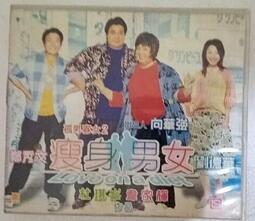 中港台-瘦身男女(二手正版VCD)