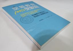 ✤AQ✤ 空姐教你100%受歡迎 松澤萬紀著 遠流出版 七成新 U2010
