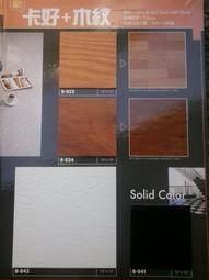 {三群工班}浮雕塑膠地板長條塑膠地磚 DIY價卡好系列1.5MM每坪450元可代工服務迅速另壁紙地毯窗廉油漆施工