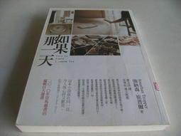 中興舊書老唱片~~168【如果那一天】強納森.崔普爾 作者 廖玉玲譯 2010年春光出版