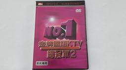 [福臨小舖](金牌國語NO.1KTV總冠軍 2 九成九新 正版DVD)
