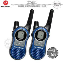 《飛翔無線3C》MOTOROLA SX601 無線電 免執照手持對講機 一對盒裝│公司貨│2支大全配 電池 雙槽座充