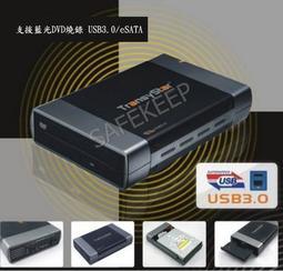 5.25吋 外接盒 eSATA +USB3.0介面 支援DVD 藍光 燒錄機 硬碟
