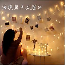 LED照片燈串 照片墻 夾子 3米照片 燈串 情人節 生日派對 ☆匠子工坊☆【Z0042】